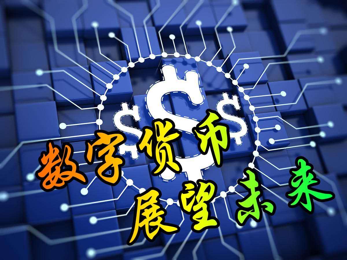 [先东科技大型国际数字货币交易]互联网+的时代完善的团队培训
